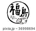 福島 筆文字 赤べこ 水彩画 フレーム 36998694