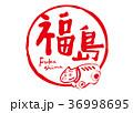 福島 筆文字 赤べこ 水彩画 フレーム 36998695