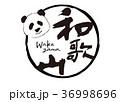 和歌山 筆文字 水彩画 パンダ 36998696