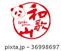和歌山 筆文字 水彩画 パンダ 36998697