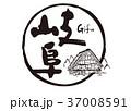 岐阜 筆文字 白川郷のイラスト 37008591