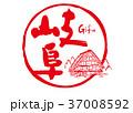 岐阜 筆文字 白川郷のイラスト 37008592