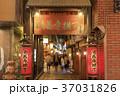 法善寺横丁 大阪 夜の写真 37031826