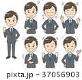 ビジネスマン 新入社員 セットのイラスト 37056903