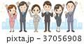 ビジネス スーツ チームのイラスト 37056908