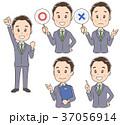 ビジネスマン セット 表情のイラスト 37056914