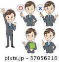 若いビジネスマン 就活生のイラスト(セット) 37056916