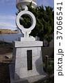 城ヶ島灯台 百二十周年記念  37066541