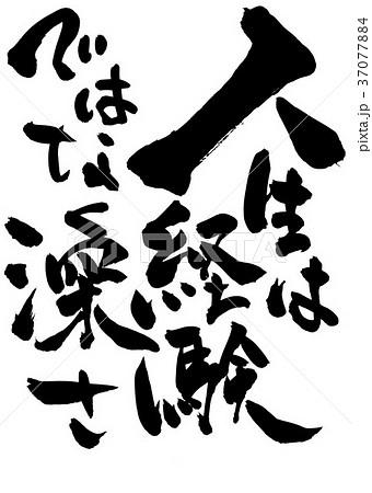人生は経験ではなく深さ文字のイラスト素材 37077884 Pixta