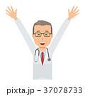 ベクター 男性 医者のイラスト 37078733