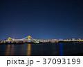レインボーブリッジ スペシャルライトアップ ライトアップの写真 37093199