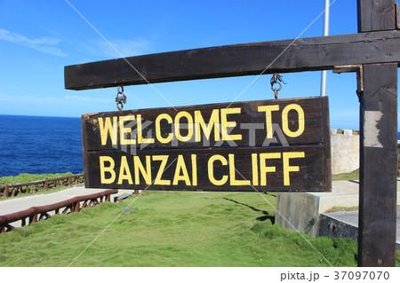 サイパン島のバンザイクリフ看板の写真素材 [37097070] - PIXTA