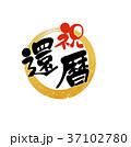還暦 文字 還暦祝いのイラスト 37102780