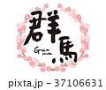 群馬 筆文字 桜 フレーム 37106631