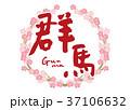 群馬 筆文字 桜 フレーム 37106632