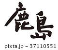 鹿島 筆文字 37110551