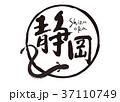 静岡 筆文字 鰻 フレーム 37110749