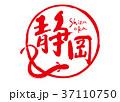 静岡 筆文字 鰻 フレーム 37110750