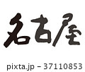 名古屋 筆文字 37110853