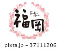 福岡 筆文字 桜 フレーム 37111206