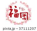 福岡 筆文字 桜 フレーム 37111207
