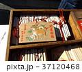 正月稲毛浅間神社の絵馬の犬 37120468