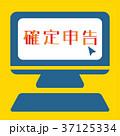 確定申告 パソコン アイコンのイラスト 37125334
