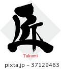 匠 Takumi 筆文字のイラスト 37129463