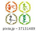 春夏秋冬 筆文字 葉のイラスト 37131489