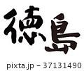 徳島 筆文字 文字のイラスト 37131490