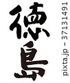 徳島 筆文字 文字のイラスト 37131491