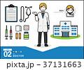医者 病院 医師のイラスト 37131663