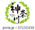 神奈川 筆文字 葉 フレーム 37132430