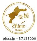 愛媛スタンプ スタンプ Ehimeのイラスト 37133000