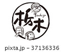 栃木 筆文字 見ざる言わざる聞かざる 水彩画 フレーム 37136336
