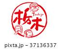 栃木 筆文字 見ざる言わざる聞かざる 水彩画 フレーム 37136337