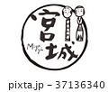 miyagi 宮城 筆文字のイラスト 37136340
