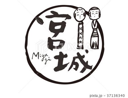 宮城 筆文字 こけし 水彩画 37136340