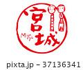 miyagi 宮城 筆文字のイラスト 37136341