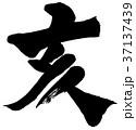 「亥」年賀状用筆文字素材 37137439