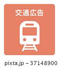 交通広告 ピクトグラム アイコンのイラスト 37148900