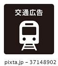 白黒 交通広告 ピクトグラムのイラスト 37148902