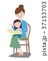 子供 お母さん 親子のイラスト 37153703