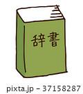辞書のイラスト 37158287