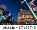 《東京都》銀座・都市風景 37163743