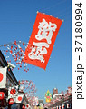 正月祝い飾り浅草 37180994