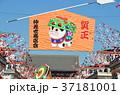 正月祝い飾り浅草 37181001