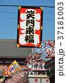 正月祝い飾り浅草 37181003