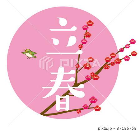 立春のロゴ和風春のイメージ 梅とウグイス 新春節分グラフィック