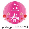 立春のロゴ|和風・春のイメージ 梅とロゴ 新春・節分|グラフィック素材 37186764